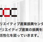 静岡市文化・クリエイティブ産業振興センター