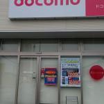 ドコモ弥勒店