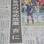 6月29日の新聞