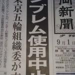 9月1日夕刊の記事