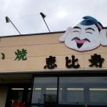 富士の名店