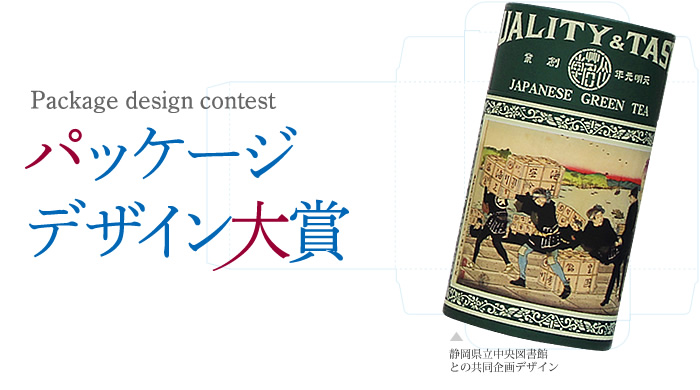 パッケージデザイン大賞