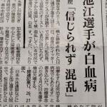 池江選手、病気