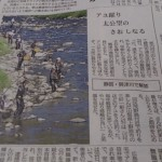 5月28日の興津川